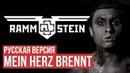 Rammstein - Mein Herz Brennt Cover by Radio Tapok на русском