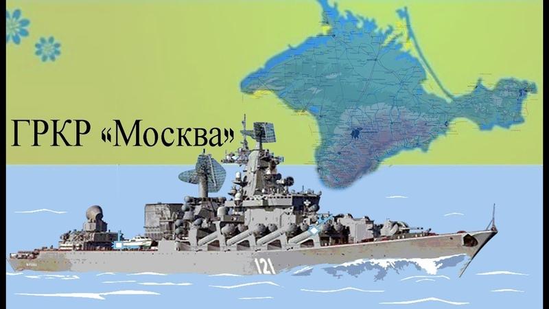 ♐Россия потеряла ракетный крейсер Москва.♐