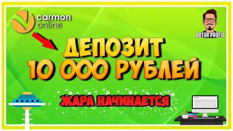 Carmon.online - Проект платит 50 к депозиту за 24 часа! Движение отличное! Инвестирую 10 000 руб