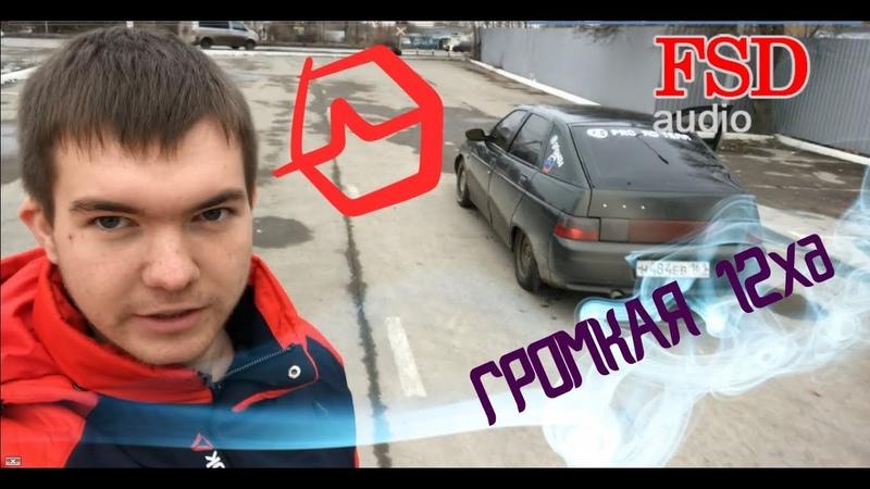 Громкая 12ха PROsad Team на URAL SOUND и FSD ОБЗОР ВАЛЕВО ПО ГОРОДУ