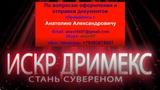 ИСКР. ПОТРЯСАЮЩАЯ НОВОСТЬ!!! Принята модель возрождения НОВОГО СССР на основе программы ИСКР!
