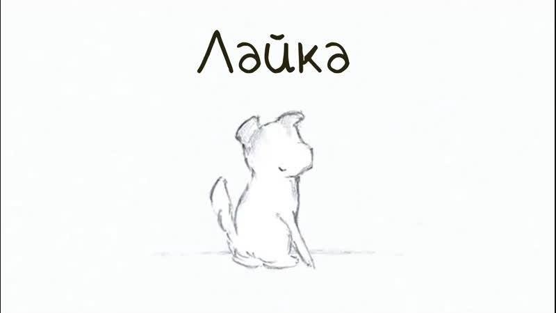 Vocaloid【Hatsune Miku】- Laika [rus sub]