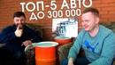 Как не Купить АВТОХЛАМ ТОП 5 авто до 300 тыс руб