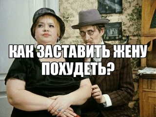 Жена толще мужа, жирная, толстая жена. Целлюлит, ожирение у женщины. Как заставить жену похудеть? Семейная психология, психолог.