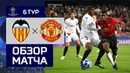 Valencia 2-1 Man Utd @ Champions League, 12.12.2018