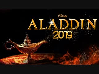 Аладдин (2019) - Русский трейлер