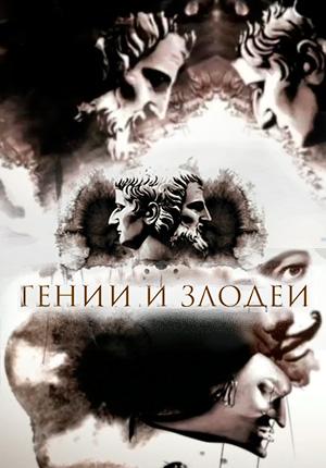 Документальный сериал «Гении и злодеи». Художники