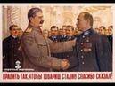 Загадочный Тост В.В.Путина о Живом Сталине №58