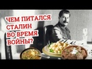 Чем питался товарищ Сталин во время войны?