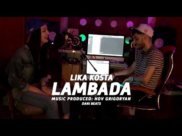 LIKA KOSTA - LAMBADA Ламбада [EXCLUSIVE COVER] 2018