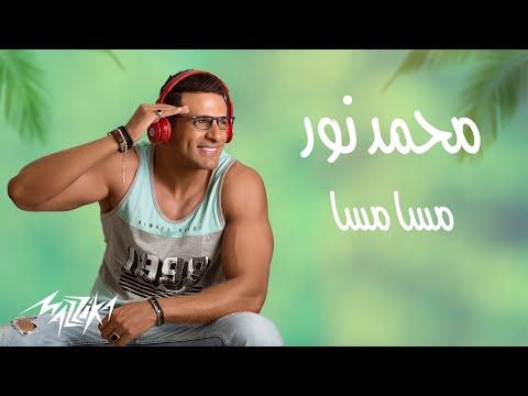 Mohamed Nour - Mesa Mesa | محمد نور - مسا مسا