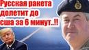 До Америки за 6 минут!! Британский генерал: Запад не успевает за СВЕРХЗВУКОВЫМИ ракетами России