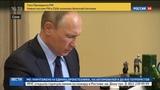 Новости на Россия 24 Путин поручил томскому губернатору ответить на жалобы жителей