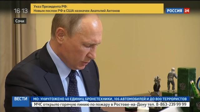 Новости на Россия 24 • Путин поручил томскому губернатору ответить на жалобы жителей