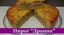 Картофельный пирог (запеканка) ДРАНИК . Очень вкусный и простой пирог на ужин