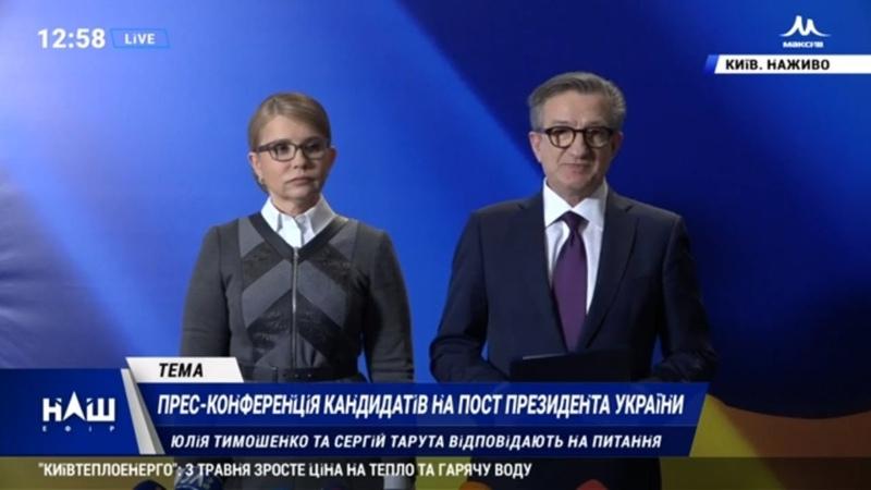 Тарута зняв свою кандидатуру на користь Тимошенко. НАШ.МАКСІ-ТВ 16.03.19