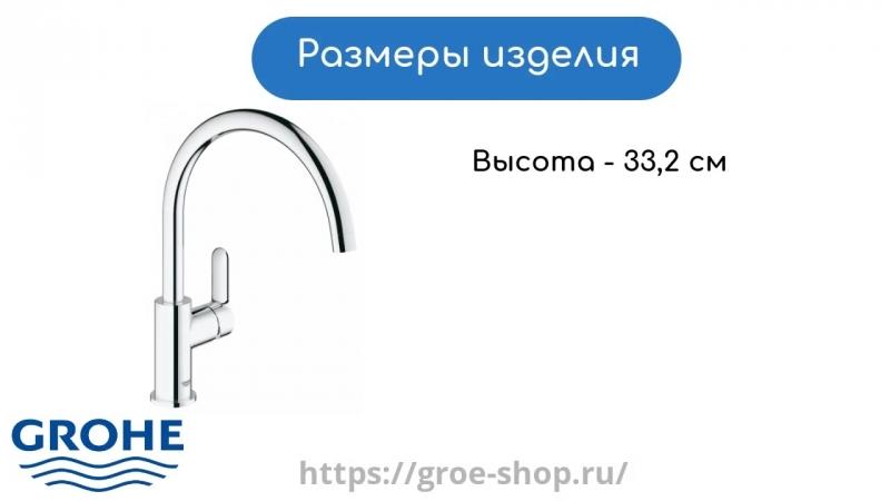 Смеситель для кухни Grohe BauEdge (31367000)