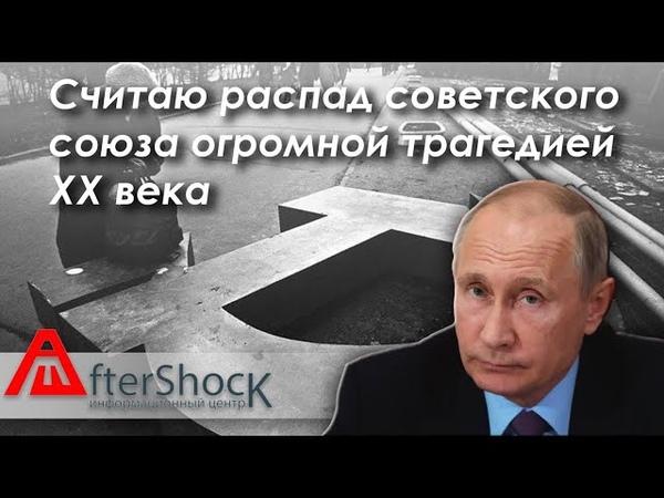 Причины развала Советского Союза. Памятка