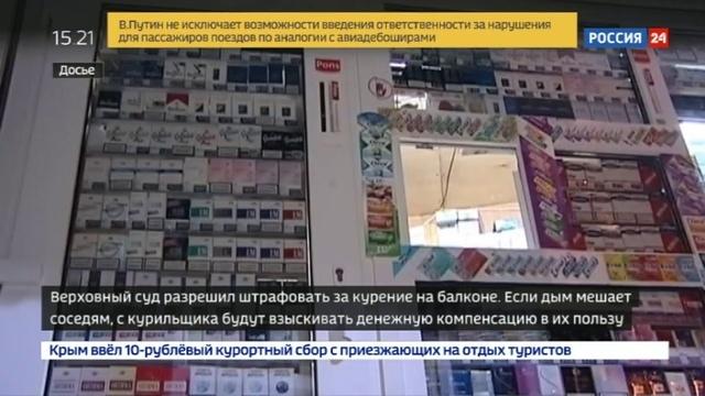 Новости на Россия 24 • С курящих соседей теперь можно потребовать компенсацию