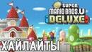 Хайлайты! 🕹️ New Super Mario Bros U Deluxe