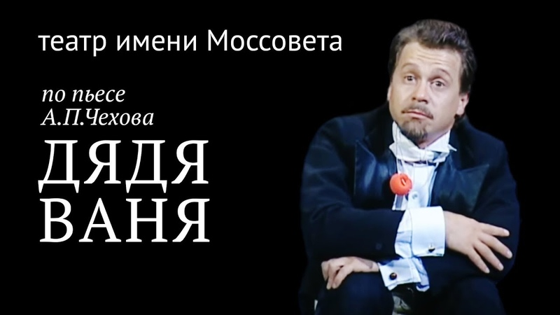 Театр им. Моссовета Дядя Ваня 2010г.