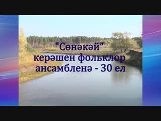 Визитная карточка Бакалинского района народный фольклорный ансамбль кряшен «Сонәкәй» Умировского СДК.