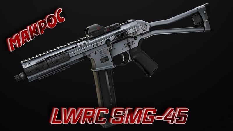 Макрос на LWRC SMG-45. Warface.