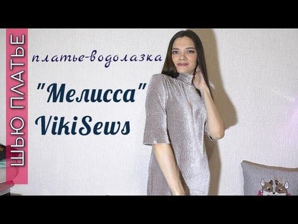 ШЬЮ ПЛАТЬЕ-ВОДОЛАЗКУ ИЗ БАРХАТА ГОФРЕ/Мелисса VikiSEWS