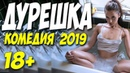 Фильм 2019 лазил от смеха! ДУРЕШКА Русские комедии 2019 новинки HD