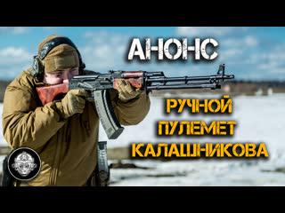 Анонс нового видео! рпк – ручной пулемет калашникова. пулемет шварца в commando