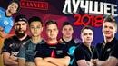 ЛУЧШИЕ МОМЕНТЫ CS:GO 2018