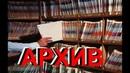 Документы в АРХИВ на долгие годы хранения! (инструкция)