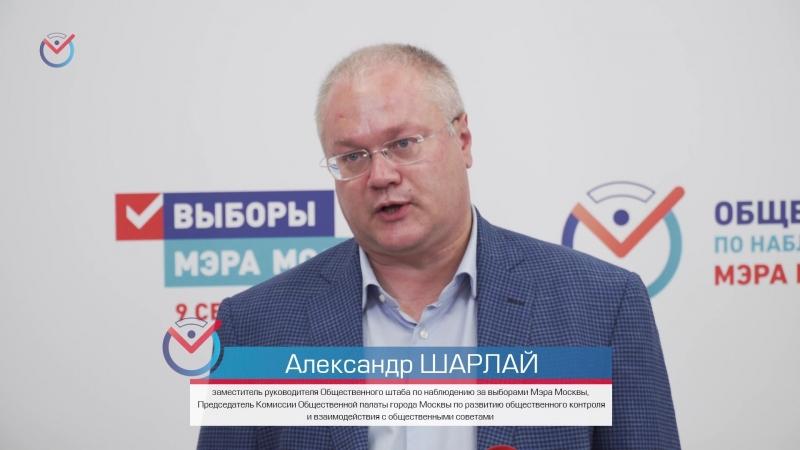 Александр Шарлай_Загородные избирательные участки соответствуют московскому стандарту выборов