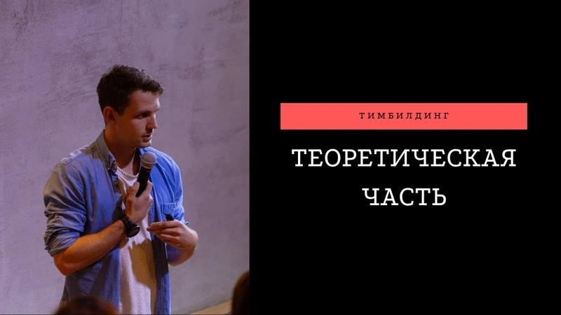Теоретическая часть тимбилдинга по безопасности Бобошко Михаила.