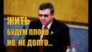 СРОЧНО! Депутат ГД Смолин - о последствиях ПОВЫШЕНИЯ ПЕНСИОННОГО ВОЗРАСТА в России!
