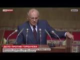 Бомба! Мы живём до сих пор в СССР! Горбачёва под суд