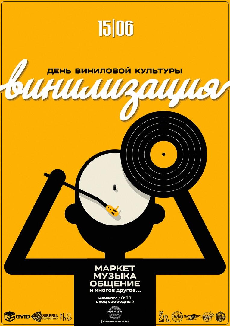 Афиша Новосибирск 15 ИЮНЯ / ВИНИЛИЗАЦИЯ THE ROOKS