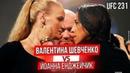 Валентина Шевченко vs Йоанна Енджейчик UFC 231 Кто кого