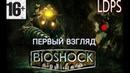 Bioshock С прибытием в Восторг 1