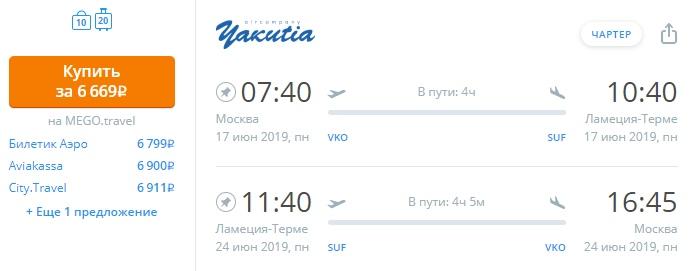 Актуальные цены и даты чартеров из Москвы в Калабрию, Римини, Пулу и Париж