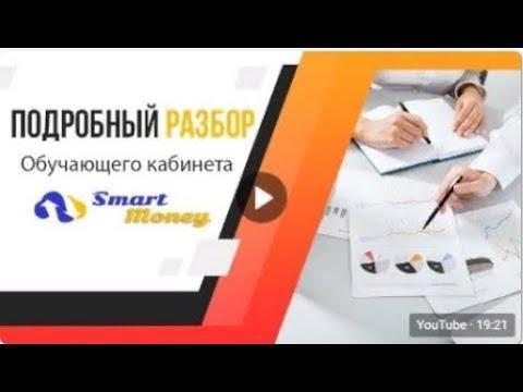 Smart Money | Подробный разбор обучения!