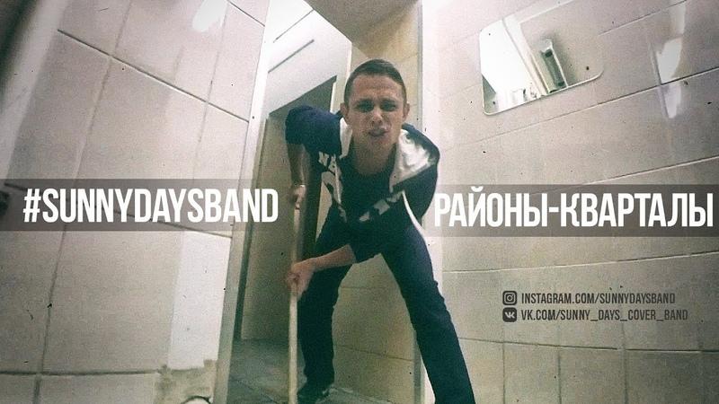SUNNY DAYS - РАЙОНЫ-КВАРТАЛЫ (ROAD CLIP ЗВЕРИ cover)