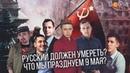 Что мы празднуем 9 мая? (Егор Яковлев, Вестник Бури, Station Marx, Мятежник Джек) [SciPie]