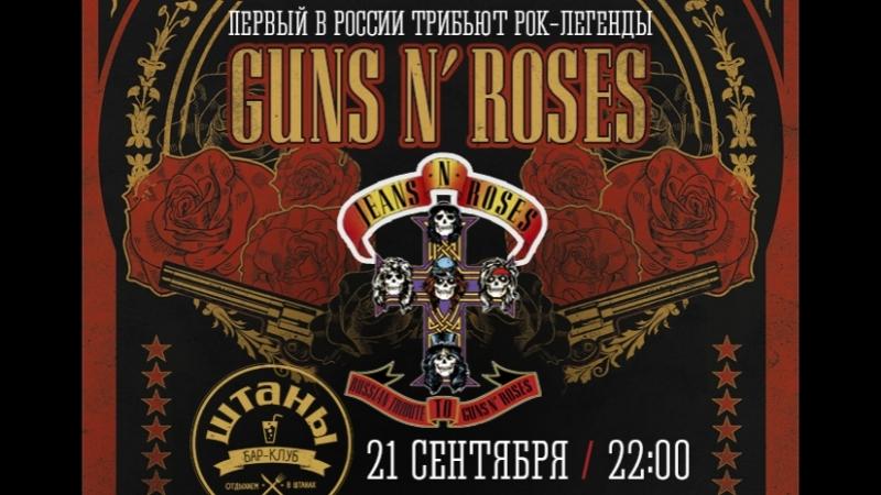 Guns N'Roses Tribute Band (Jeans N'Roses) 21.09.18 в Бар-клубе Штаны