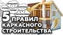 ТОП 5 правил каркасного строительства Как построить каркасный дом правильно