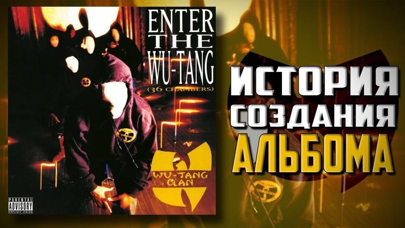 Wu-Tang Clan: 36 Chambers. История создания альбома