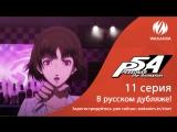 PERSONA 5 the Animation — 11 серия [фрагмент дубляжа]