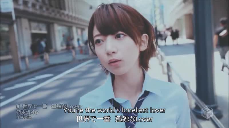 Nogizaka46 - Sekai de Ichiban Kodoku na Lover