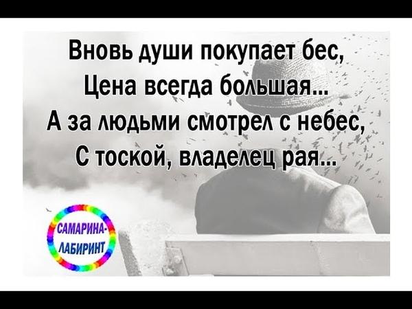 Цена всегда большая Ирина Самарина Лабиринт