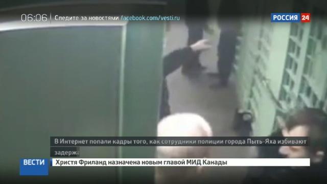 Новости на Россия 24 • Югра арестованы полицейские, избившие задержанных